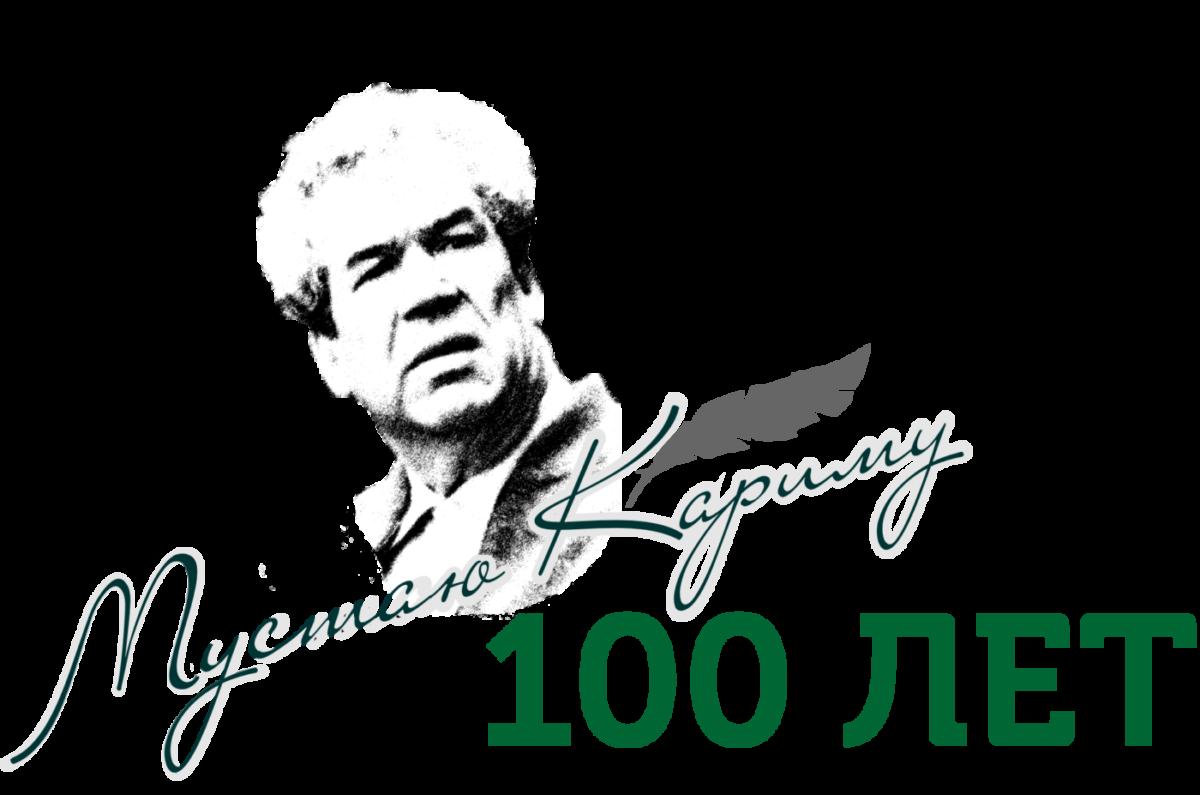 В 2019 году отмечается 100-летие со дня рождения Мустая Карима