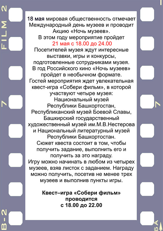 "Квест-игра ""Собери фильм"""