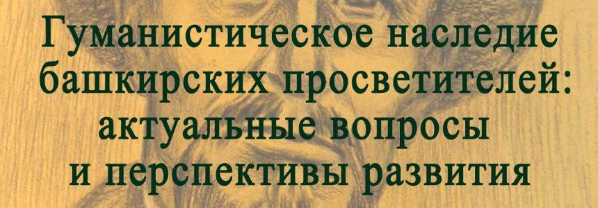 9-10 декабря 2016 года в Челябинске состоится межрегиональная научно-практическая конференция «Гуманистическое наследие башкирских просветителей: актуальные вопросы и перспективы развития»