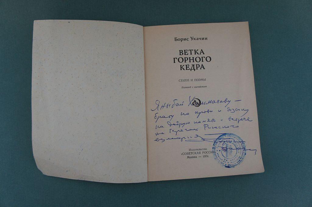 Книга советского алтайского писателя Бориса Укачина «Ветка горного кедра» на русском языке. Сюда вошли стихи и поэмы в переводе с алтайского языка. Имеется дарственная надпись автора Яныбаю Хамматову.