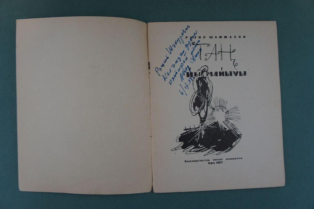 Книга поэта Равиля Шаммасова на башкирском языке «Таң йылмайыуы». Имеется дарственная надпись на башкирском языке поэту, ученому Рашиту Шакуру. Это первая книга поэта. Издана в 1967 году.