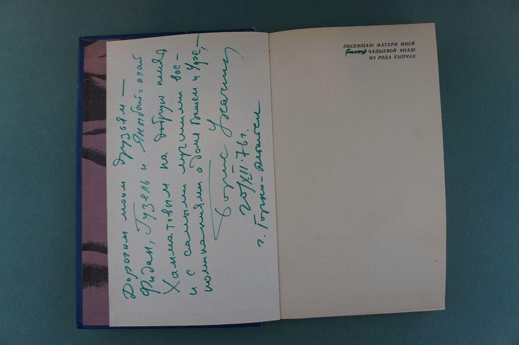 Книга советского алтайского писателя Бориса Укачина «Ветка горного кедра» на русском языке. Имеется дарственная надпись автора семье Яныбая Хамматова на русском языке.