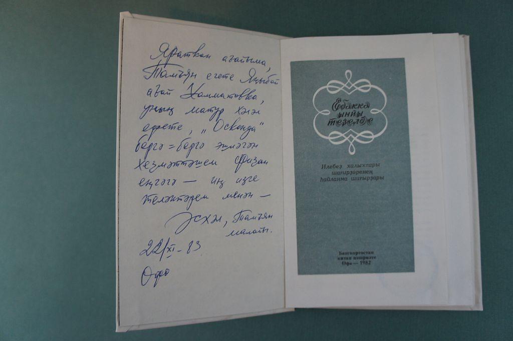 Книга избранных стихов поэтов СССР на башкирском языке         «Ебәккә ынйы теҙелде». Имеется дарственная надпись поэта Асхаля Ахметкужина Яныбаю Хамматову. Издана в 1982 году.