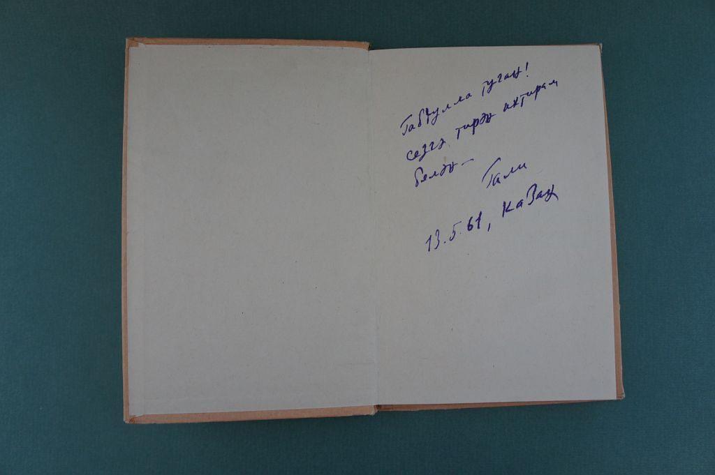 Книга татарского поэта Гали Хужи «Ҡояшлы ямғыр» на башкирском языке. Имеется дарственная надпись автора писателю Габдулле Байбурину.