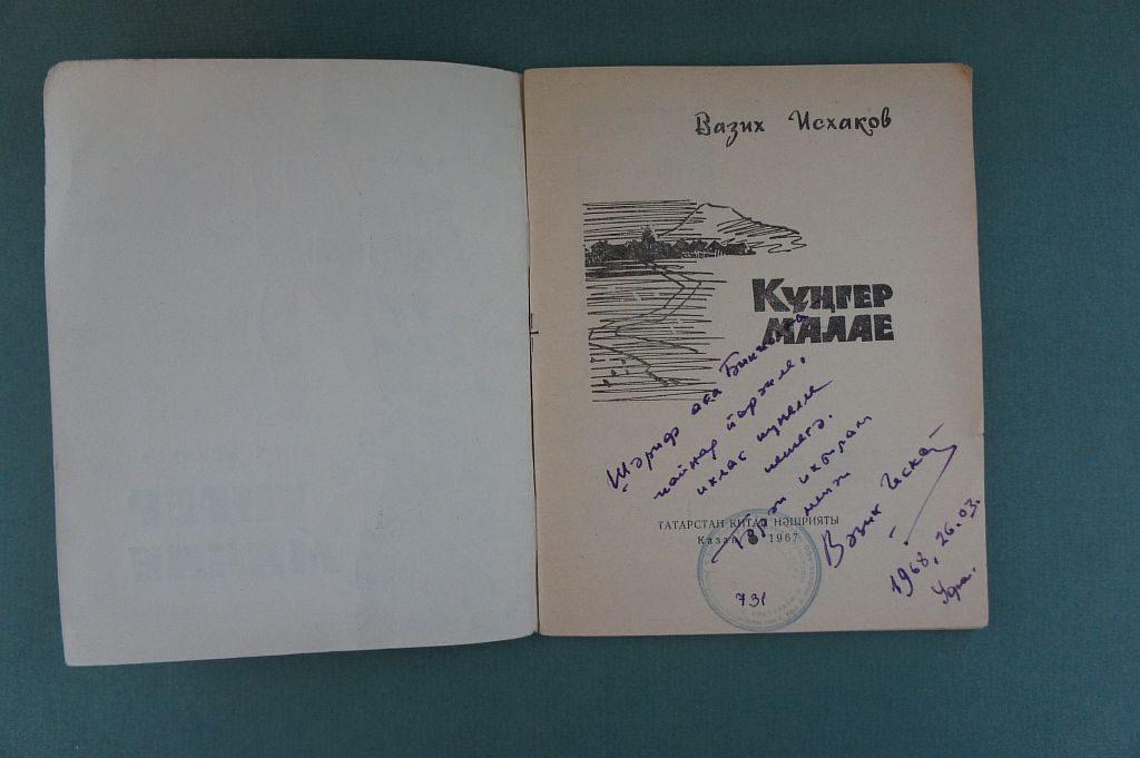 Книга башкирского писателя Вазиха Исхакова на татарском языке «Күңгер малае». Имеется дарственая надпись автора на башкирском языке писателю Шарифу Биккулу. Издана в Казани в 1967 году.