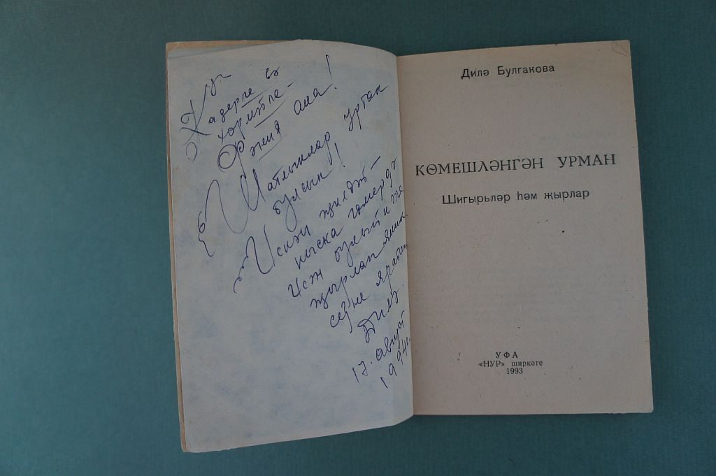 Книга поэтессы Дили Булгаковой на татарском языке «Көмешләнгән урман». Включает стихи и песни. Имеется дарственная надпись автора на татарском  языке поэтессе Фании Чанышевой. Издана в Уфе в 1993 году.