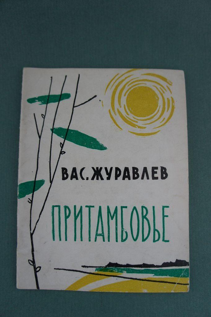 Книга русского поэта Василия Журавлева на русском языке «Притамбовье». Включает стихи. Имеется дарственная надпись автора башкирскому  писателю Баязиту Бикбаю. Издана в Тамбове в 1962 году.