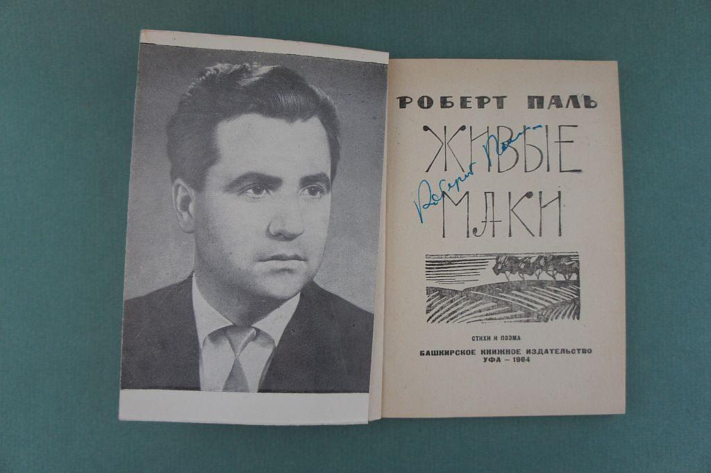 Книга поэта, писателя Роберта Паля на русском языке «Живые маки». Сюда вошли стихи и поэма. Имеется автограф поэта. Издана в Уфе в 1963 году.