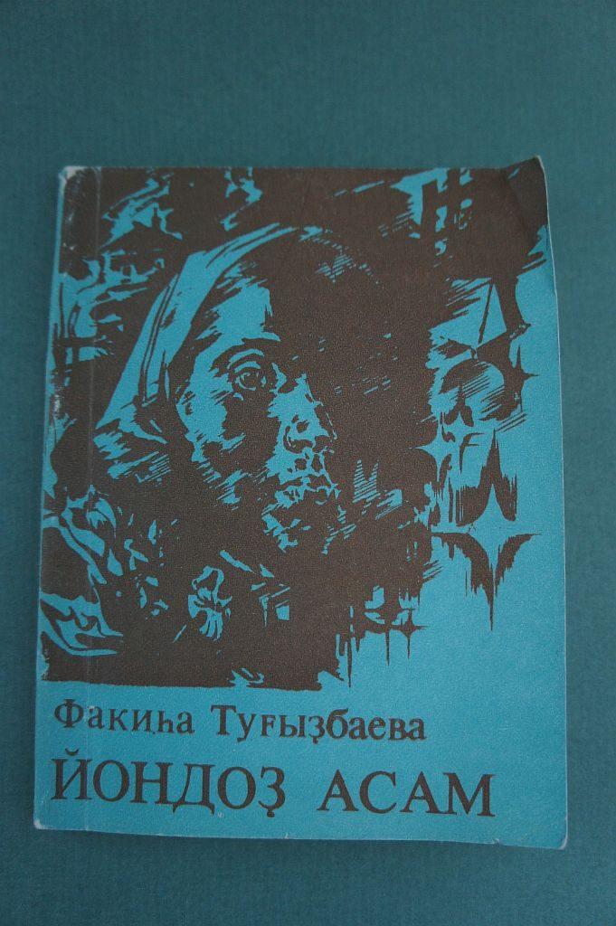 Книга поэтессы Факии Тугузбаевой на башкирском языке «Йондоҙ асам». Включает стихи и поэму. Имеется дарственная надпись автора на башкирском языке писателю Рашиту Шакуру. Издана в Уфе в 1987 году.