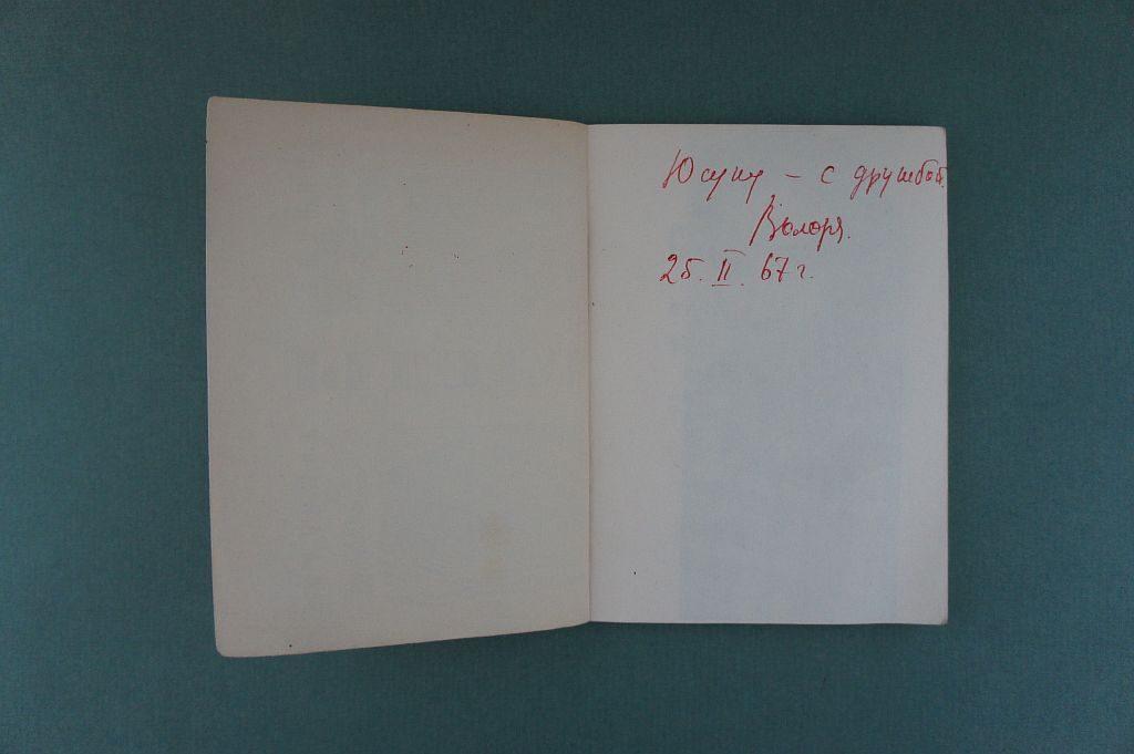 Книга стихов русского поэта Владимира Павлинова «Следы». Имеется дарственная надпись автора. Издана в Москве в 1966 году.