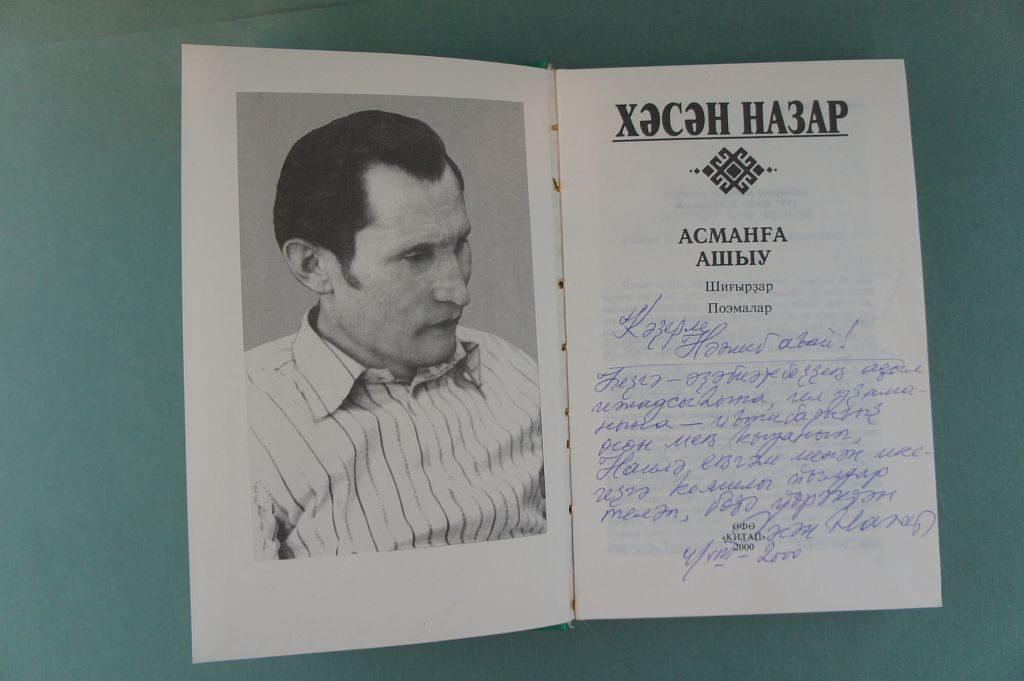 Книга башкирского поэта Хасана Назара «Асманға ашыу» на башкирском языке. Содержит стихи, поэмы. Имеется дарственная надпись автора драматургу Нажибу Асанбаеву. Издана в Уфе в 2000 году.