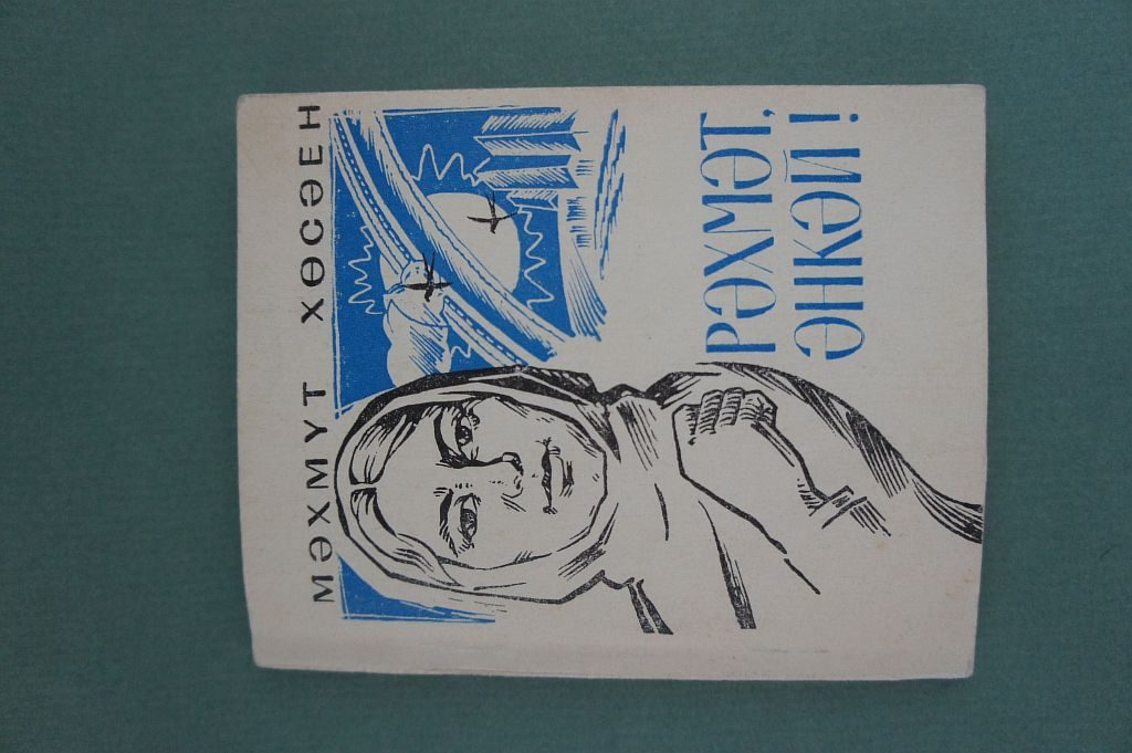 Сборник стихов татарского поэта Махмута Хусаина  «Рәхмәт, әнкәй!». Имеется дарственная надпись автора Яныбаю Хамматову. Написано от руки.