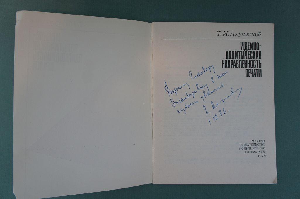 Книга писателя, партийного деятеля Тагира Ахунзянова «Идейно-политическая направленность печати». Имеется дарственная надпись автора писателю Г.Рамазанову. Издана в Москве в 1976 году.