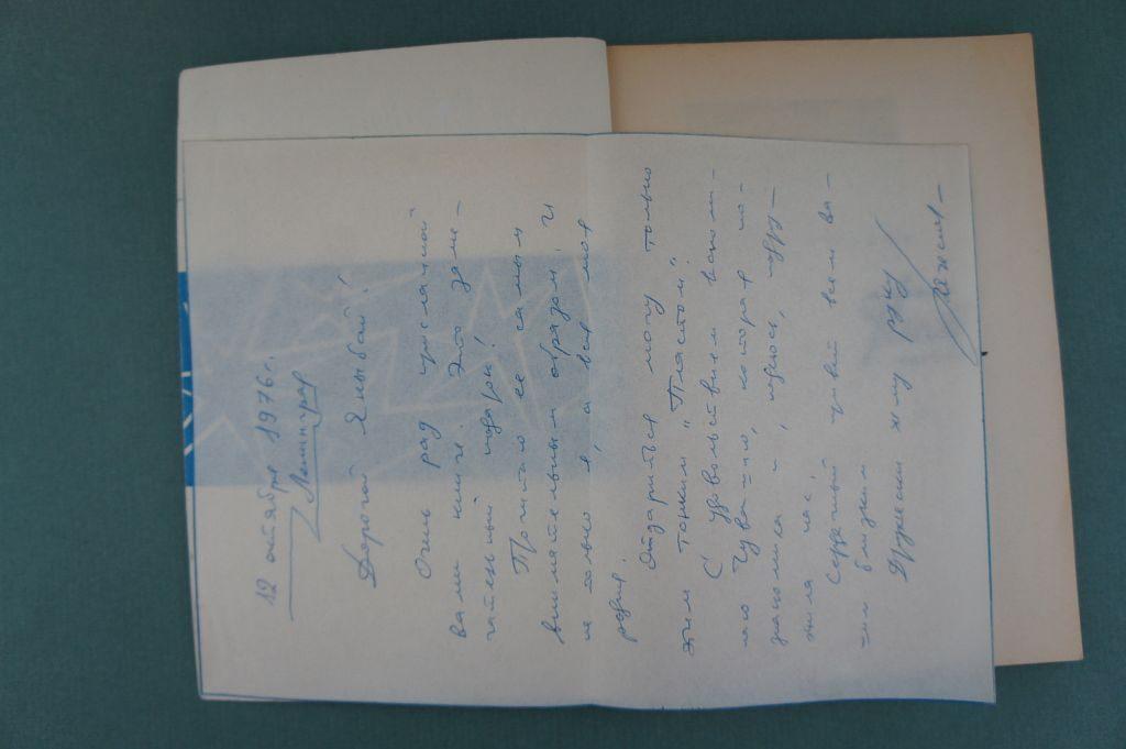 Книга стихов Вячеслава Кузнецова  «Пласт» на русском языке. Имеется дарственная надпись автора Яныбаю Хамматову. Написано от руки. Издана в Ленинграде в 1976 году.