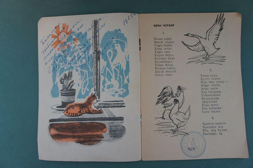 Сборник стихов Афгана Гиззатова на башкирском языке «Яҙғы нурҙар» . Имеется дарственная надпись автора на башкирском языке Шарифу Биккулу. Написано от руки. Издана в Уфе в 1965 году.