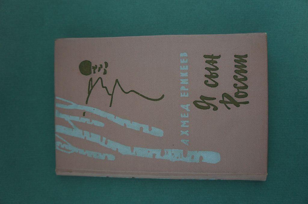Книга стихов и песен татарского поэта Ахмеда Ерикеева  «Я сын России». Имеется дарственная надпись автора на башкирском языке Шарифу Биккулу. Написано от руки. Издана в Москве в 1960 году.