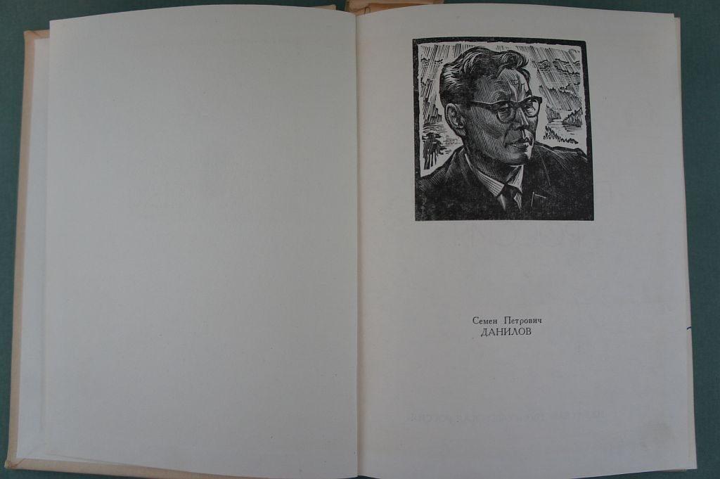 Книга якутского советского поэта Семена Данилова «Звучание тайги» на русском языке. Имеется дарственная надпись автора на русском языке Г.Рамазанову. Издана в Москве в 1972 году.