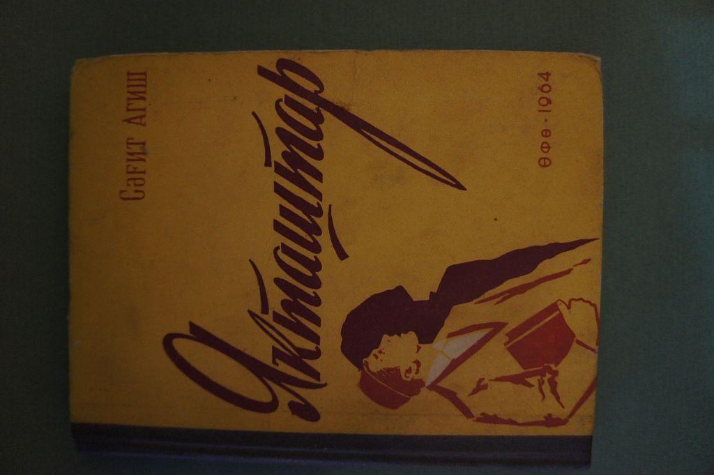 Книга башкирского писателя Сагита Агиша «Яҡташтар». На башкирском языке. Включает повесть, рассказы и воспоминания. Издана в Уфе в 1964 году.