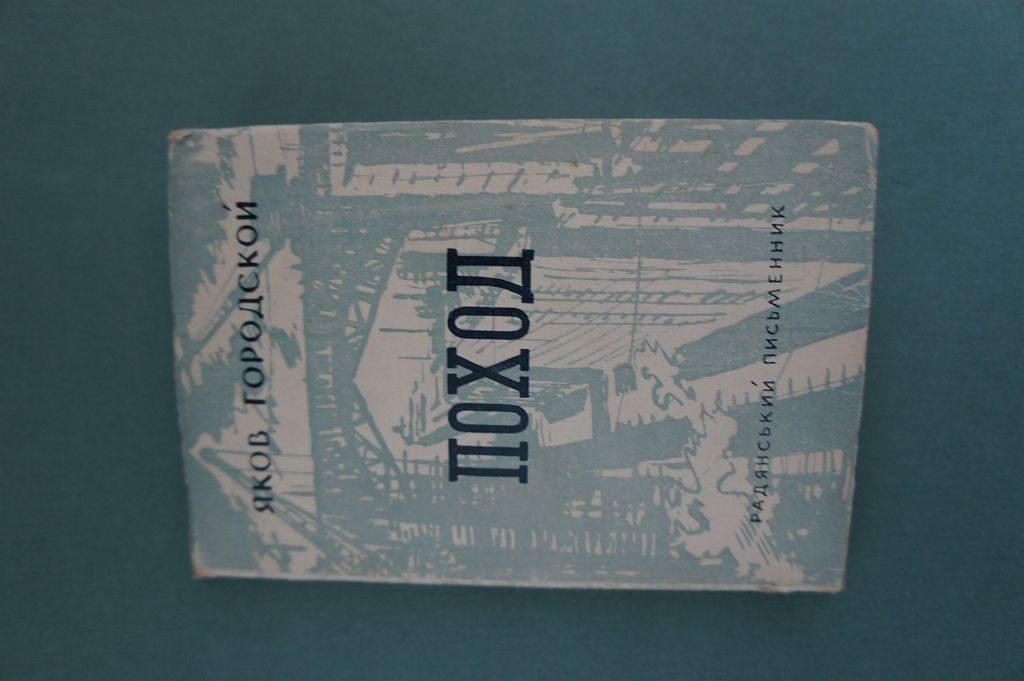 Книга стихов поэта Якова Городского на русском языке. Имеется дарственная надпись автора на русском языке Гайнану Амири. Издана в Киеве в 1948 году.