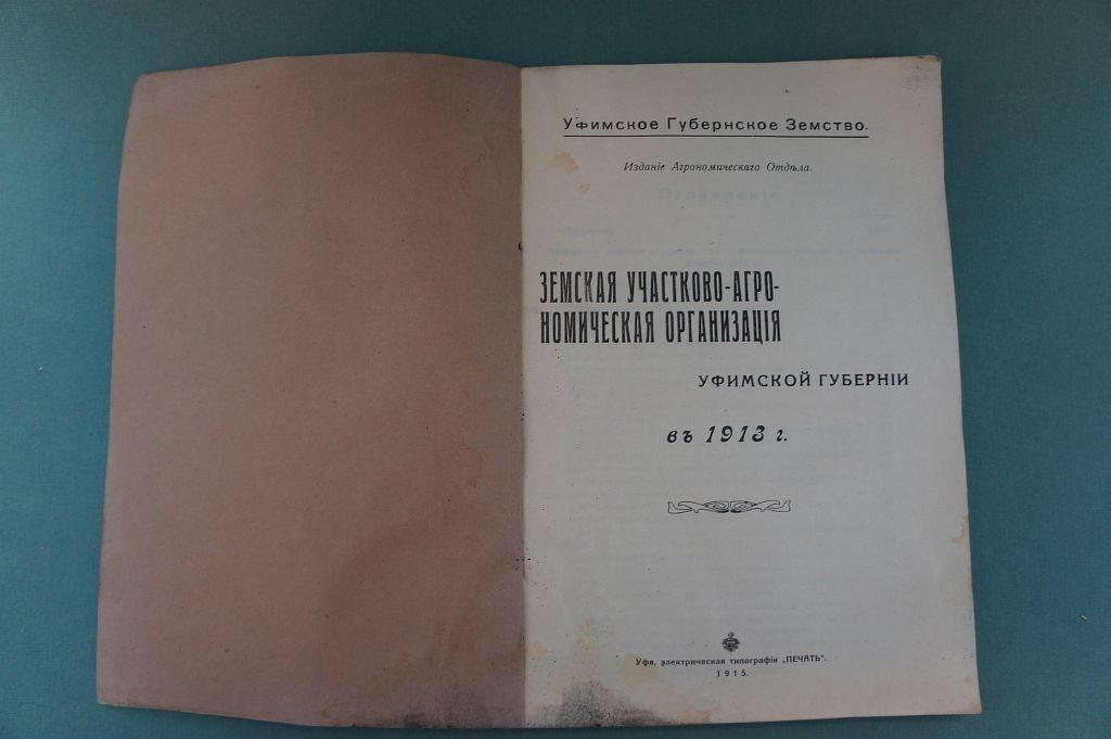 Справочно-статистическое издание на русском языке «Земская участково-агрономическая организация Уфимской губернии в 1913 г.». Издано в Уфе в 1915 году.