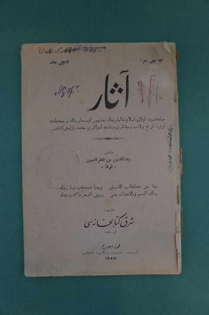 Печатное издание «Әҫәр» на башкирском языке (арабская графика).