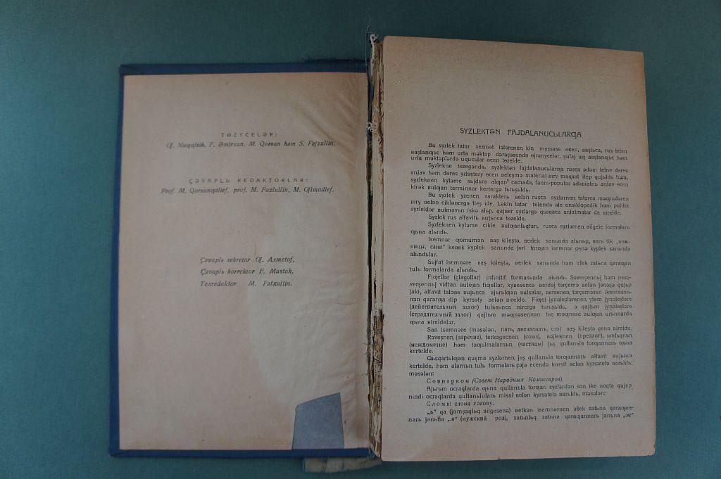 Русско-татарский словарь на основе латинской графики. Издан в 1930-е годы.
