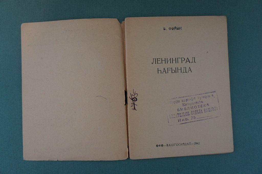 Книга писателя Б.Файзи на башкирском языке «Ленинград һағында». Издан в Уфе в 1942 году.