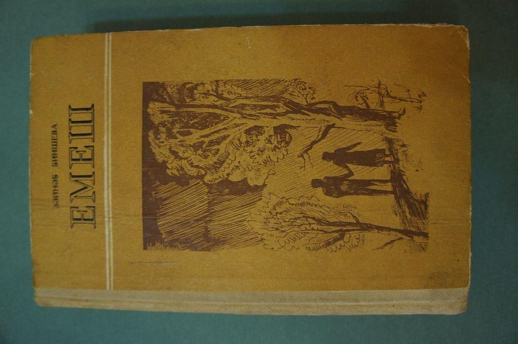 Книга народного писателя Башкортостана Зайнаб Биишевой «Емеш» на башкирском языке. Издана в 1977 году в Уфе.