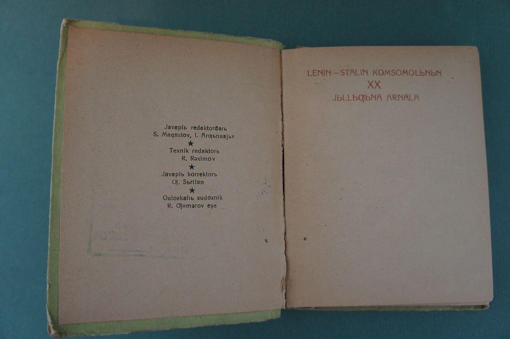 Сборник стихов «Тәүге йыр» на башкирском языке (латинская графика. Имеется стихотворения Мустая Карима «Армияға киткәндә». Издан в Уфе в 1938 году.