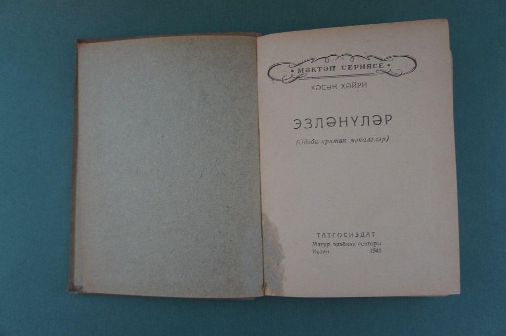 Книга Хасана Хайри на татарском языке «Эзләнүләр». Включает литературно-критические статьи. Имеется автограф Габдуллы Байбурина. Издана в Казани в 1941 году.