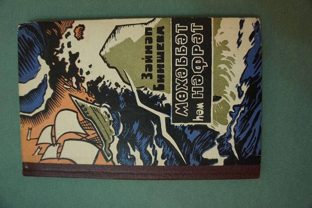 Книга народного писателя Башкортостана Зайнаб Биишевой «Мөхәббәт һәм нәфрәт» на башкирском языке. Издана в 1965 году в Уфе.