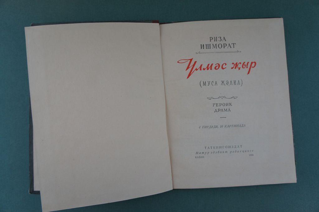 Книга татарского писателя Ризы Ишмурата писателя «Үлмәс жыр» на татарском языке. Содержит драму, посвященную поэту Мусе Джалилю. Издана в 1956 году в Казани
