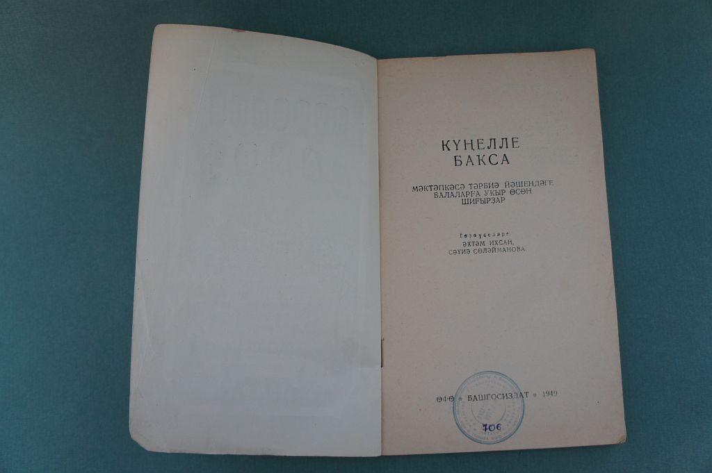 Книга на башкирском языке «Күңелле баҡса». Содержит стихи для дошкольников. Издана в Уфе в 1949 году.