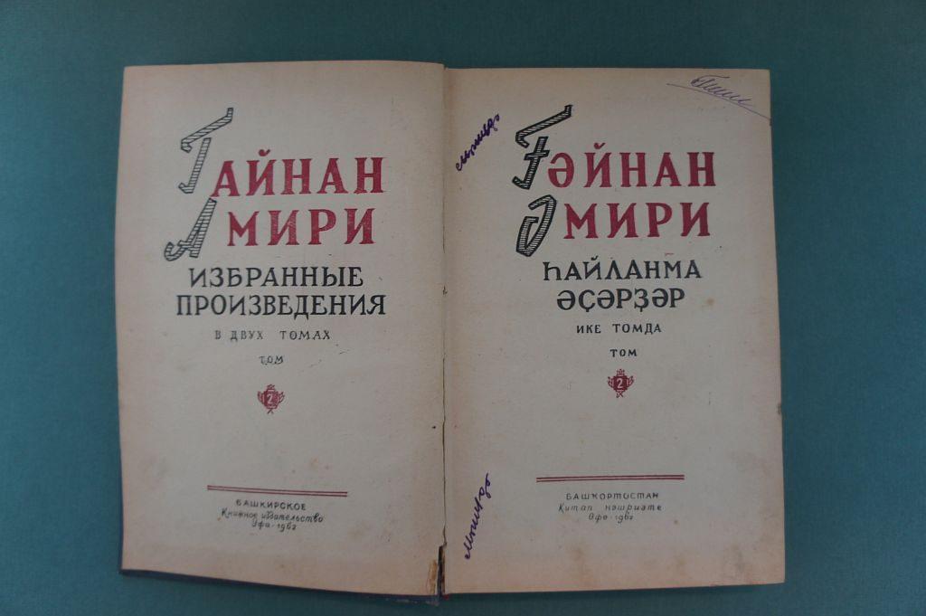 Гайнан Амири. Избранные произведения в двух томах. Том 2. Уфа, 1962. На баш. языке