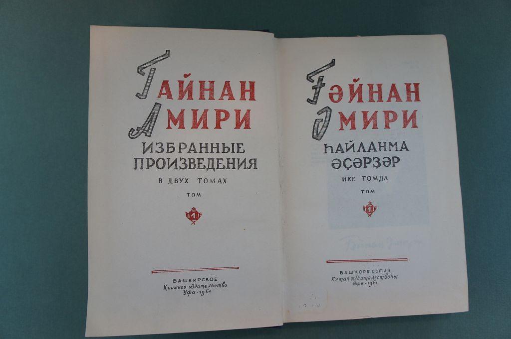 Гайнан Амири. Избранные произведения в двух томах. Том 1. Уфа, 1961. На баш. языке