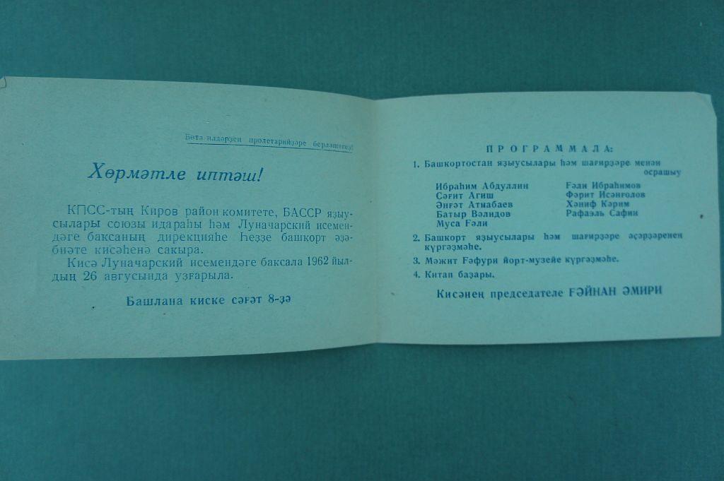 167.Пригласительный билет на вечер башкирский литературы в сад имени Луначарского. 26 августа 1962 года.