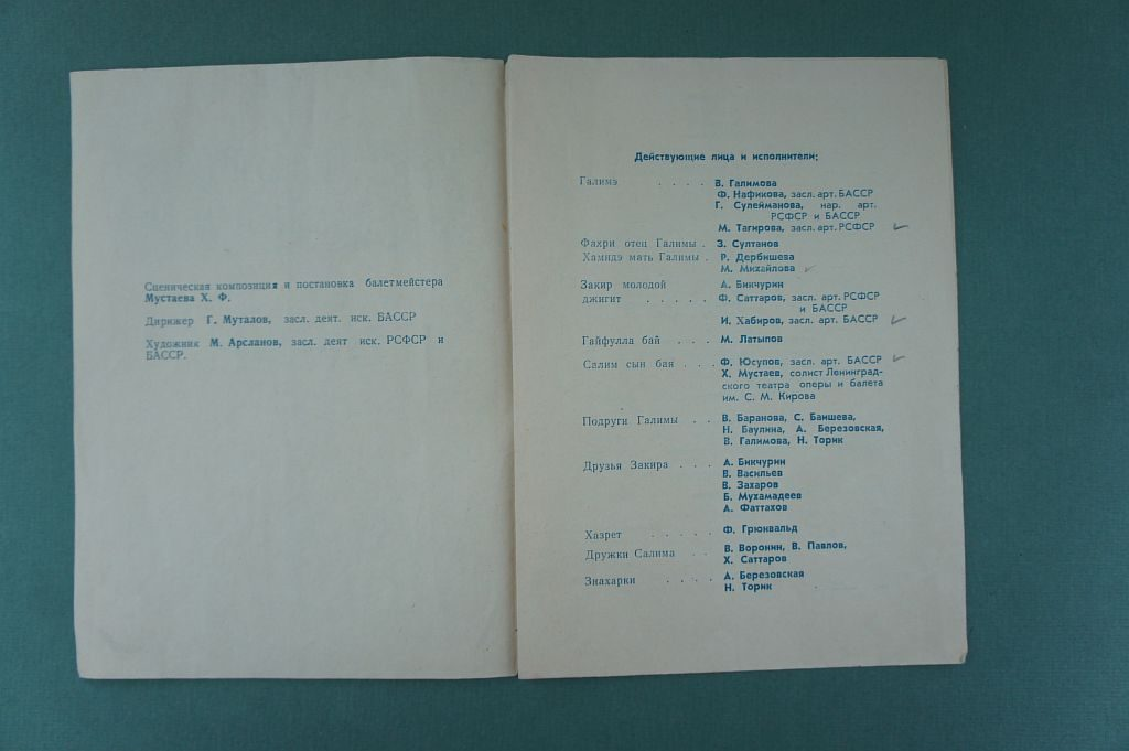 "168.Программа балета ""Черноликие"" Башкирского театра оперы и балета."