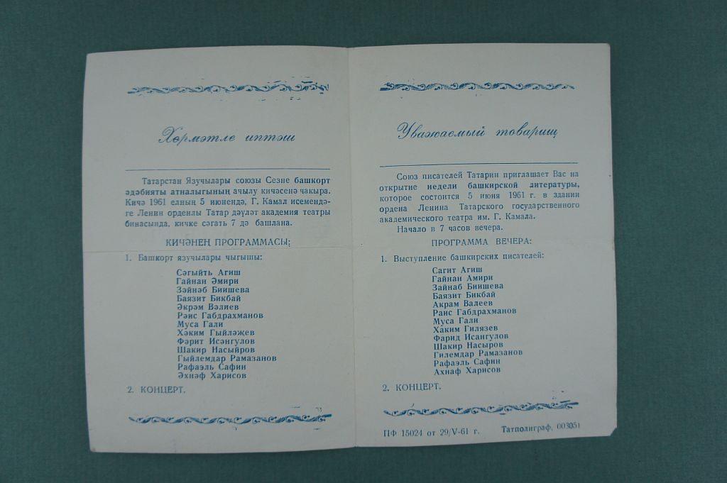 169.Пригласительный билет на открытие Недели башкирской литературы в Татарстане. 5 июня 1961 года.