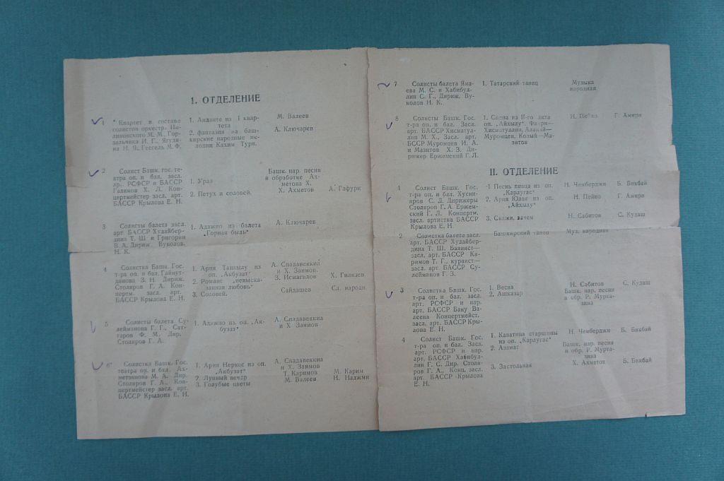 171.Программа концерта Башкирской музыки и танца. Башкирский театр оперы и балета. 9 декабря 1953 года.