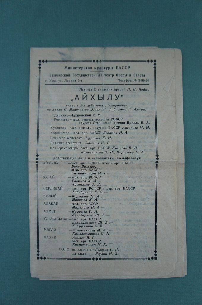 172.Программа оперы «Айхылу». Башкирский театр оперы и балета.