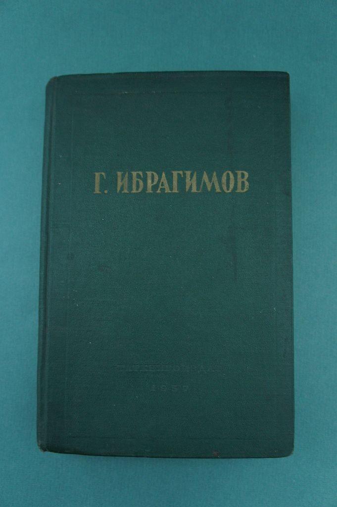 174.Книга  татарского писателя Г.Ибрагимова