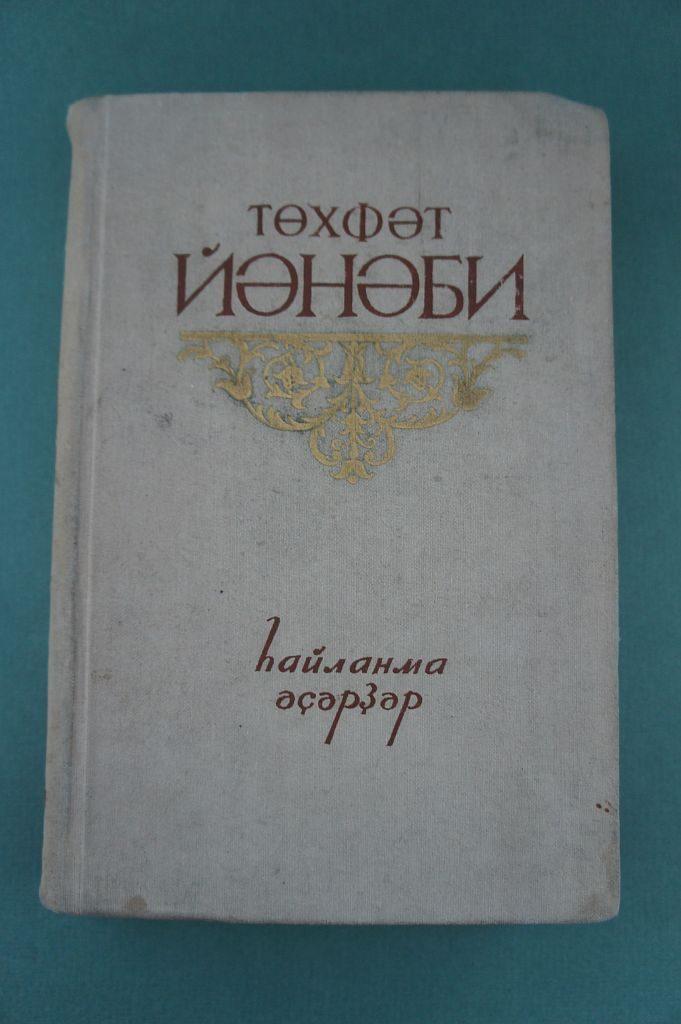 176.Книга башкирского писателя Тухфата Янаби «Избранные произведения».