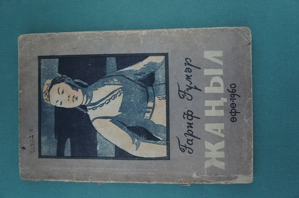 177.Книга башкирского писателя Гарифа Гумера «Жаңыл». Уфа, 1960.