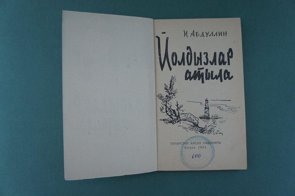 192.Книга башкирского писателя Ибрагима Абдуллина «Йолдызлар атыла». Казан, 1964.