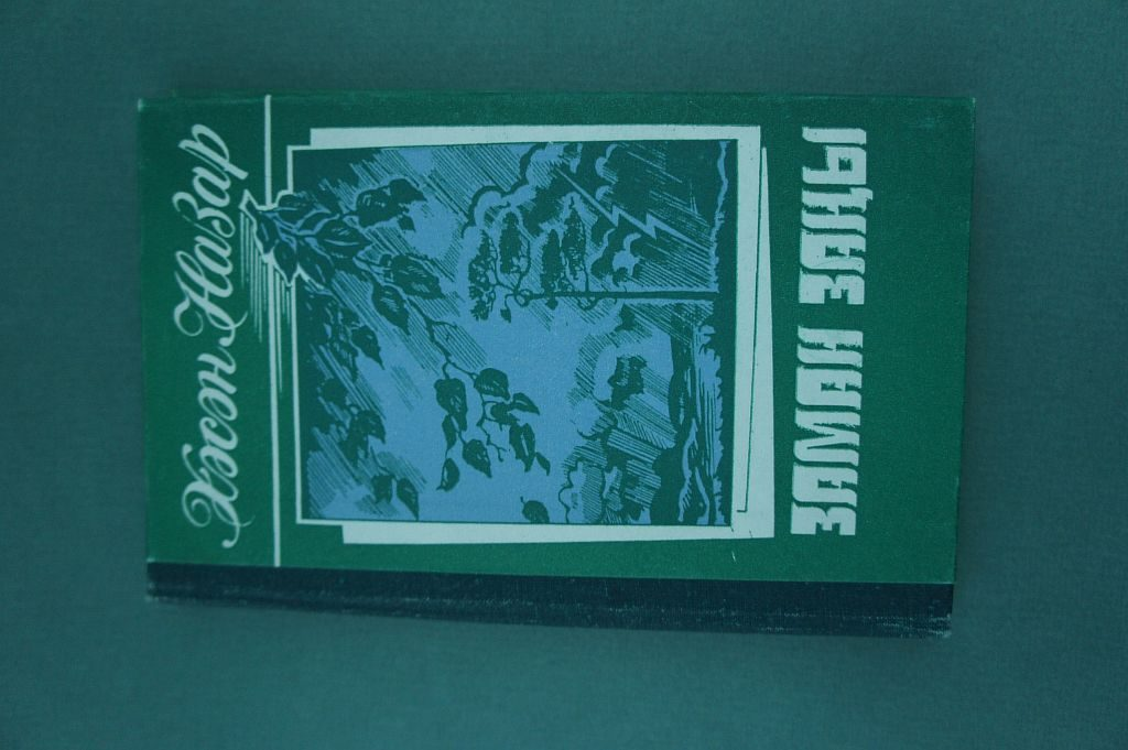 193.Книга башкирского поэта Хасана Назара «Заман заңы». Уфа, 1995. Имеется дарственная надпись автора Булату Рафикову, 7.9.95.