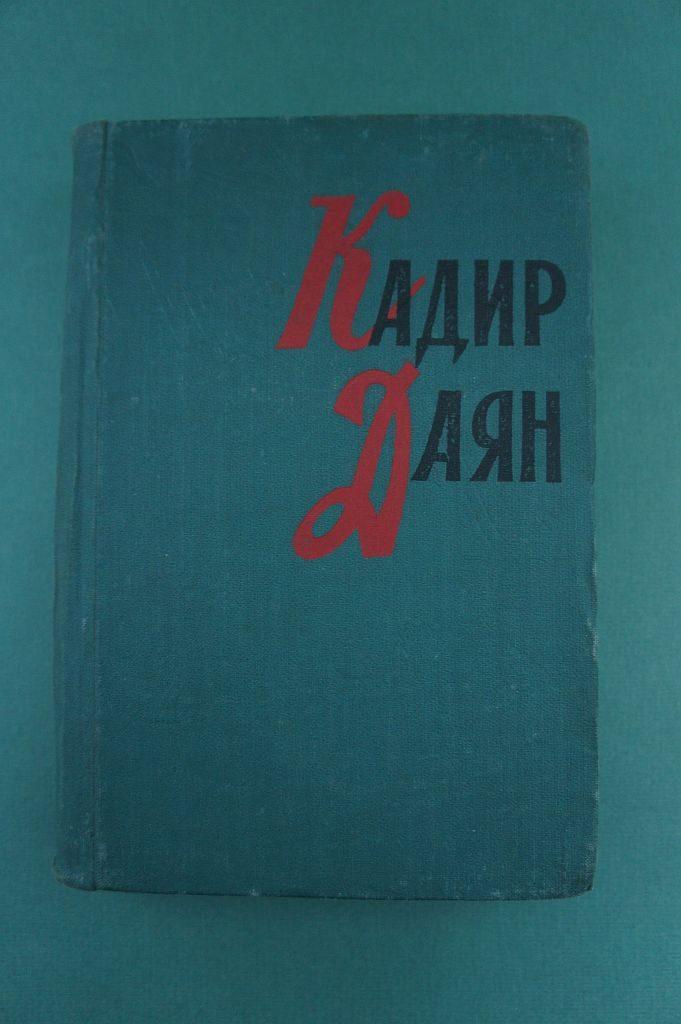 """203.Книга Кадира Даяна """"Шиғырҙар. Поэмалар. Йырҙар һәм пьеса"""". Однотомник. Уфа, 1960."""