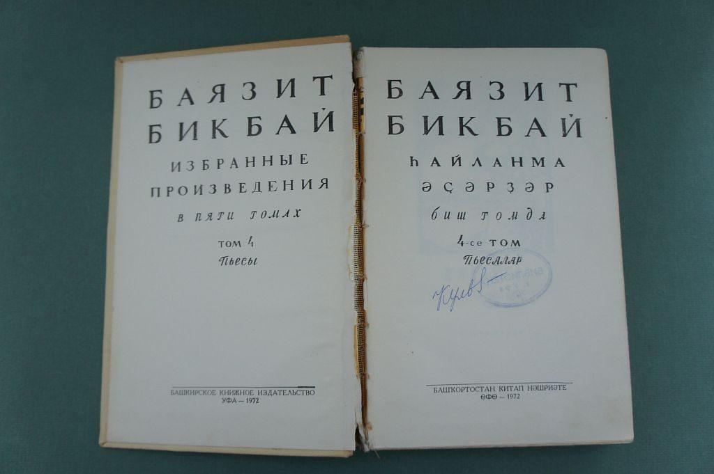 206.Книга Баязита Бикбая «Һайланма әҫәрҙәр». В 5 томах. Том 4. Пьесы. Уфа, 1972.