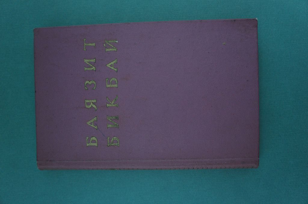 "207.Книга Баязита Бикбая «Һайланма әҫәрҙәр». В 5 томах. Том 2. Роман ""Аҡселән ташҡанда"".  Уфа, 1969"