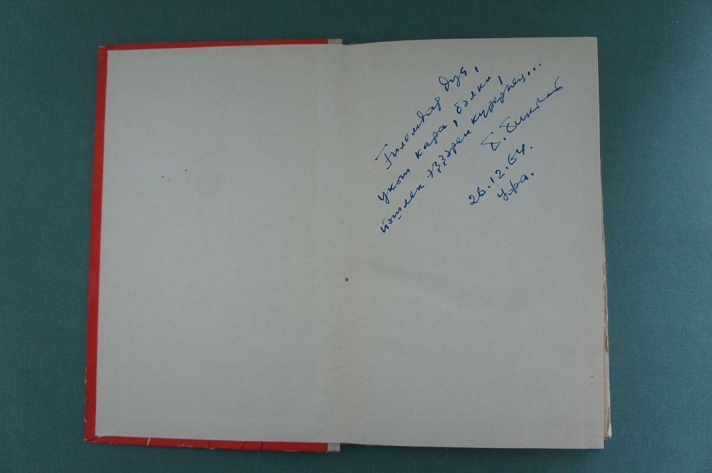 """208.Книга Баязита Бикбая """"Аҡсәскә"""". Имеется дарственная надпись автора Гилемдару Рамазанову,  26.12.64."""