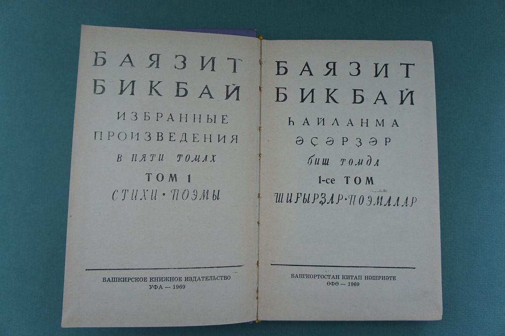 209.Книга Баязита Бикбая «Һайланма әҫәрҙәр». В 5 томах. Том 1. Стихи, поэмы. Уфа, 1969